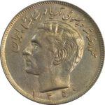 سکه 20 ریال 1350 - MS62 - محمد رضا شاه