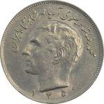 سکه 20 ریال 1350 - AU58 - محمد رضا شاه