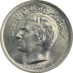 سکه 20 ریال 1351 - MS64 - محمد رضا شاه