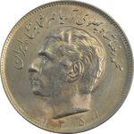 سکه 20 ریال 1351 - MS62 - محمد رضا شاه