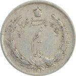 سکه نیم ریال 1310 - EF - رضا شاه
