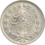 سکه ربعی 1315 - MS64 - رضا شاه