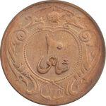 سکه 10 شاهی 1314 - VF30 - رضا شاه