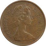 سکه 1/2 پنی 1979 الیزابت دوم - AU50 - انگلستان