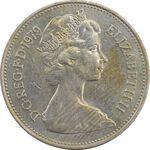 سکه 5 پنس 1979 الیزابت دوم - AU50 - انگلستان