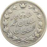 سکه 2 قران 1328 (با تاج محمد علی) - VF25 - احمد شاه
