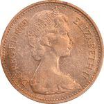 سکه 1 پنی 1980 الیزابت دوم - AU58 - انگلستان