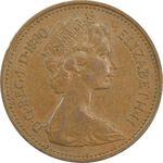 سکه 1 پنی 1980 الیزابت دوم - EF45 - انگلستان