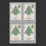 تمبر انقلاب سفید (11) 1354 - محمدرضا شاه