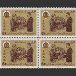 تمبر اصلاحات ارضی 1345 - محمدرضا شاه