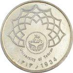 مدال تاسیس دانشگاه تهران (بدون جعبه) - MS63 - جمهوری اسلامی