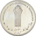 مدال دانشگاه جامع علمی کاربردی - MS62 - جمهوری اسلامی