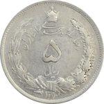 سکه 5 ریال 1310 - EF40 - رضا شاه