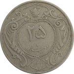سکه 25 دینار 1310 - VF25 - رضا شاه