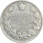 سکه 5000 دینار 1304 رایج - VF35 - رضا شاه