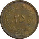 سکه 25 دینار 1326 - AU55 - محمد رضا شاه