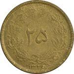 سکه 25 دینار 1326 - AU58 - محمد رضا شاه