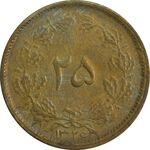 سکه 25 دینار 1326 - EF45 - محمد رضا شاه