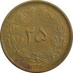 سکه 25 دینار 1326 - EF40 - محمد رضا شاه