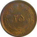 سکه 25 دینار 1329 (مکرر پشت سکه) - MS62 - محمد رضا شاه