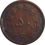 سکه 50 دینار 1322 (مس) - AU58 - محمد رضا شاه