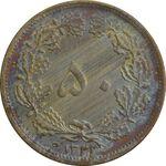 سکه 50 دینار 1322 - AU58 - محمد رضا شاه