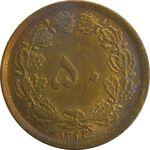 سکه 50 دینار 1322/0 (سورشارژ تاریخ) - AU58 - محمد رضا شاه