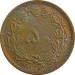 سکه 50 دینار 1322/0 (سورشارژ تاریخ) - AU50 - محمد رضا شاه