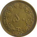 سکه 50 دینار 1322/1 (سورشارژ تاریخ) - AU58 - محمد رضا شاه