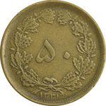 سکه 50 دینار 1331 - EF40 - محمد رضا شاه