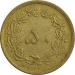 سکه 50 دینار 1332 (ضخیم) - EF45 - محمد رضا شاه