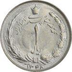 سکه 1 ریال 1348 - MS65 - محمد رضا شاه