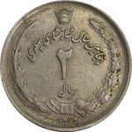 سکه 2 ریال 2535 (دو ضرب) - EF45 - محمد رضا شاه