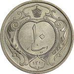 سکه 10 دینار 1310 - MS65 - رضا شاه