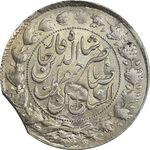 سکه 2000 دینار 1300 (پولک ناقص) صاحبقران - MS64 - ناصرالدین شاه