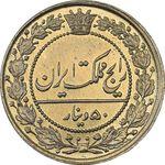 سکه 50 دینار 1319 نیکل - MS66 - مظفرالدین شاه