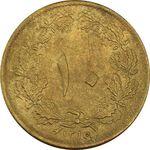 سکه 10 دینار 1316 (6 مکرر) - AU50 - رضا شاه