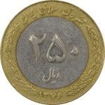 سکه 250 ریال 1376 (چرخش 110 درجه) - EF40 - جمهوری اسلامی