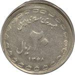سکه 20 ریال یادبود دفاع مقدس 1368 (خارج از مرکز) - EF45 - جمهوری اسلامی