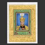 تمبر سی و پنجمین سال سلطنت پهلوی 1355 - محمدرضا شاه