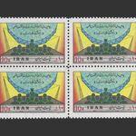 تمبر سالروز دانشکده مخابرات 1357 - محمدرضا شاه