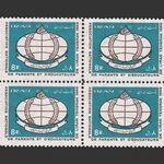 تمبر انجمن ملی اولیا و مربیان 1348 - محمدرضا شاه