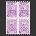 تمبر بازیهای المپیک جهانی ملبورن 1335 - محمدرضا شاه