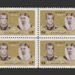 تمبر دیدار ملک فیصل پادشاه عربستان سعودی 1344 - محمدرضا شاه