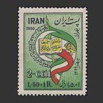 تمبر دومین کنفرانس بین المللی اقتصادی اسلامی 1329 - محمدرضا شاه