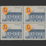 تمبر پیش آهنگان خاورمیانه 1344 - محمدرضا شاه