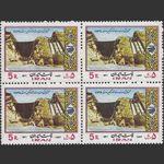 تمبر سد رضا شاه 1356 - محمدرضا شاه