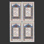 تمبر هفته کتاب (2) 1345 - محمدرضا شاه