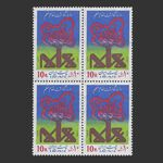 تمبر روز بزرگداشت معلم 1356 - محمدرضا شاه