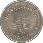 سکه 10 ریال 1361 قدس بزرگ (تیپ 1) - جمهوری اسلامی